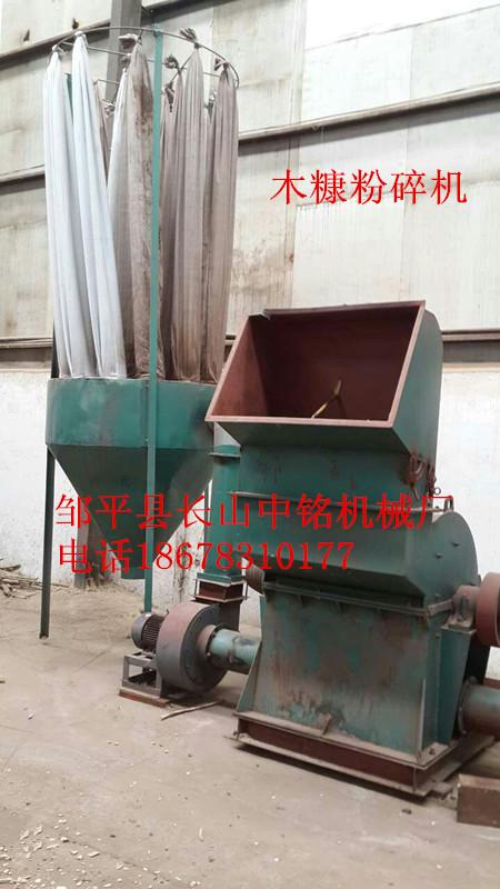 木糠粉碎机