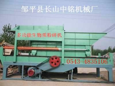 多功能生物质粉碎机(专利产品)