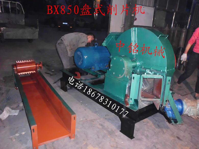 BX850削片机