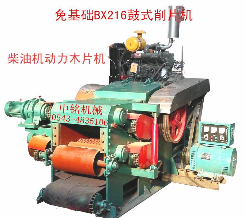 BX216削片机(柴油机版)