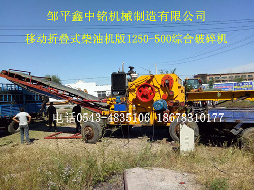 XZM1250-500破碎机生产场景