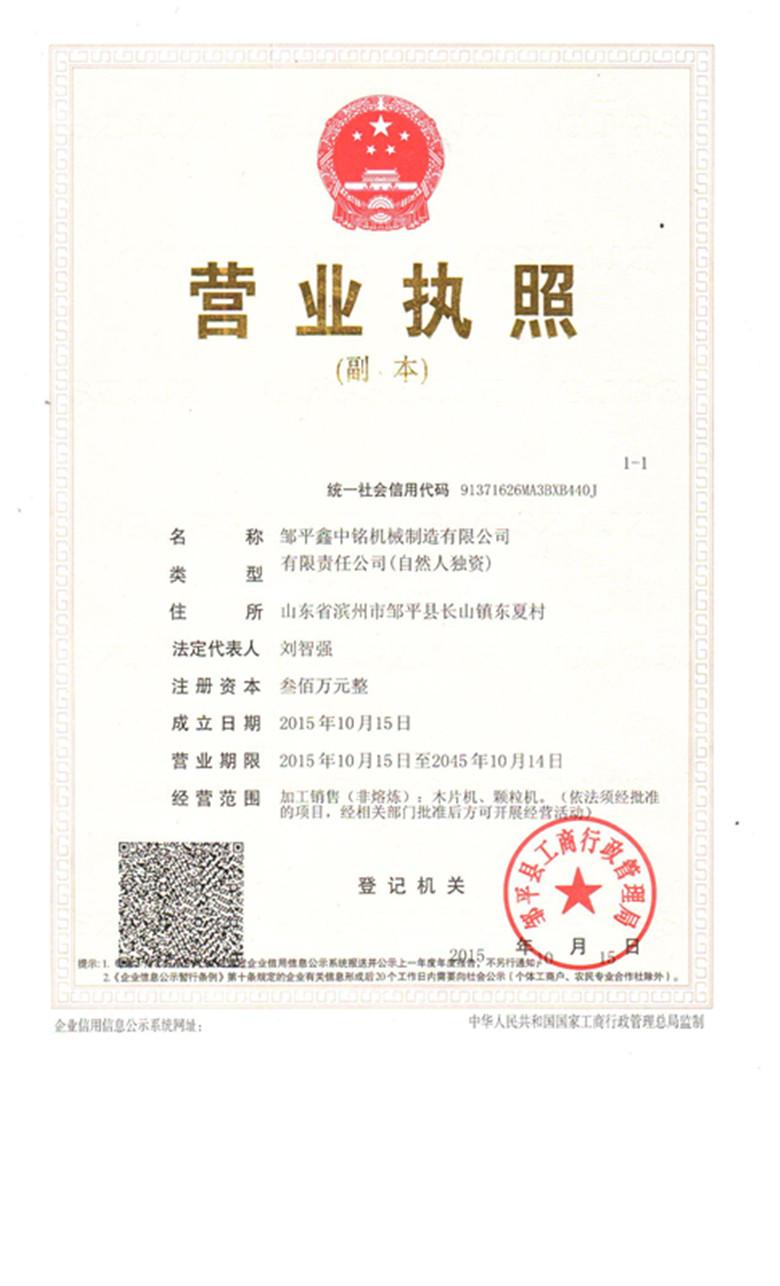 鑫中铭营业执照