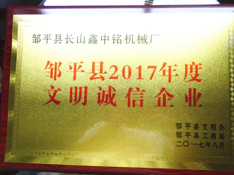邹平县2017年度文明诚信企业